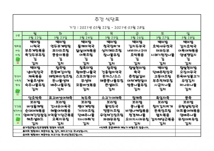 가로식단표 03월 홈피.xls.pdf_page_1