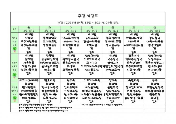 가로식단표 04월 홈피.xls.pdf_page_1