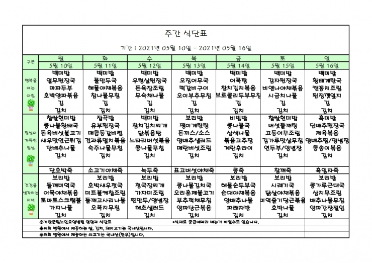 가로식단표 05월 홈피.xls.pdf_page_1