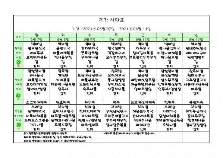 가로식단표 06월 홈피.xls.pdf_page_1