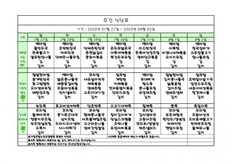 가로식단표 07월 홈피.xls.pdf_page_1