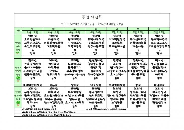 가로식단표 08월 홈피.xls.pdf_page_1