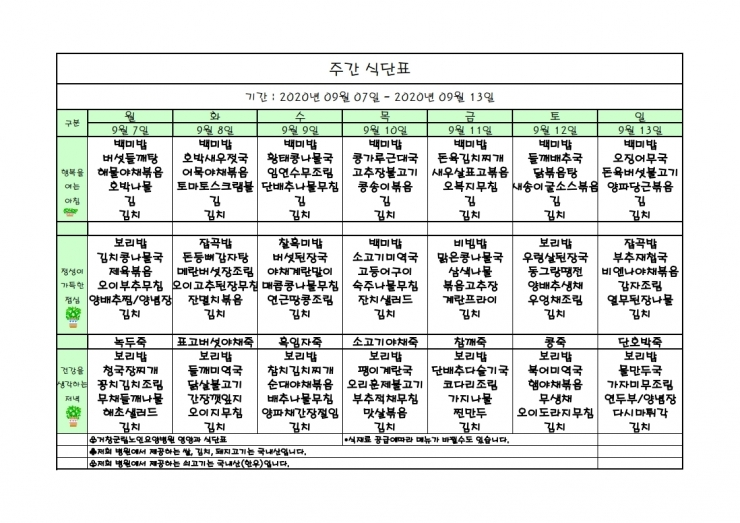 가로식단표 09월 홈피.xls.pdf_page_1