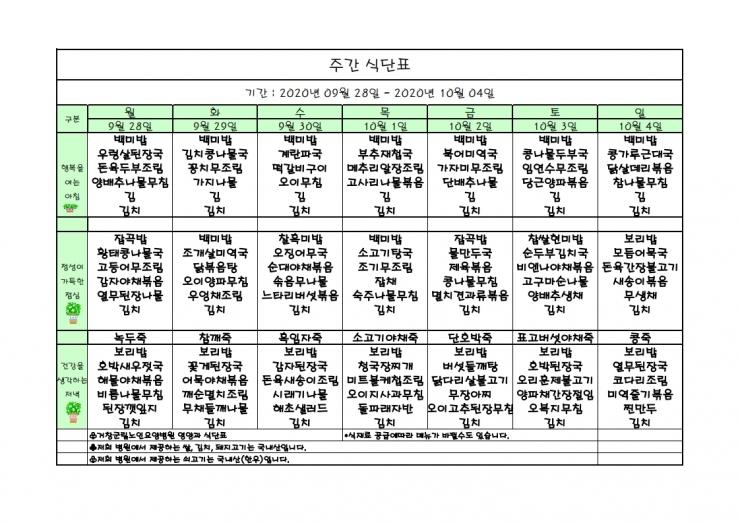 가로식단표 10월 홈피.xls.pdf_page_1